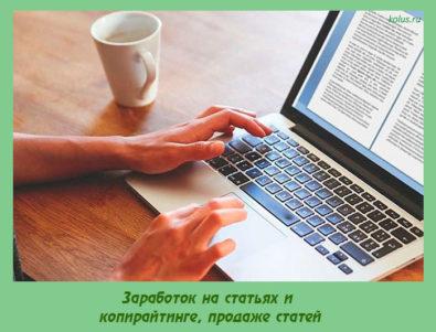 Заработок на статьях и копирайтинге