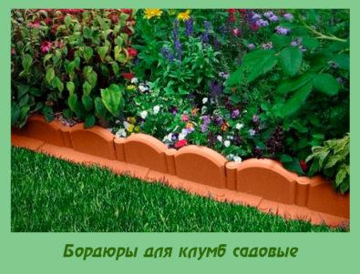 Бордюры для клумб садовые