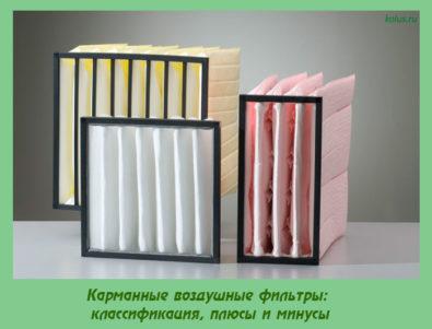 Карманные воздушные фильтры
