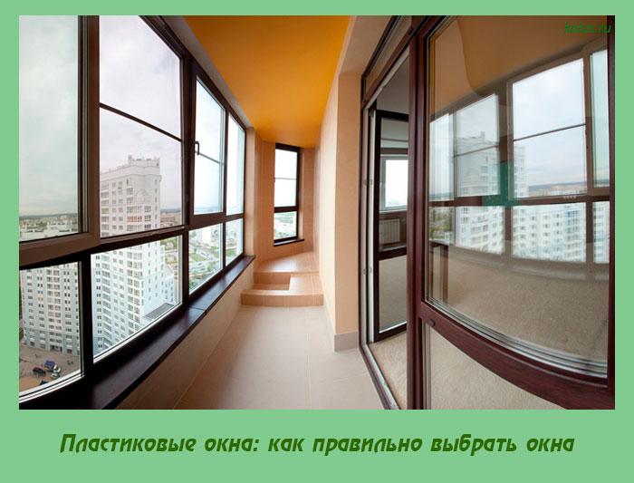 Пластиковые окна: как правильно выбрать окна