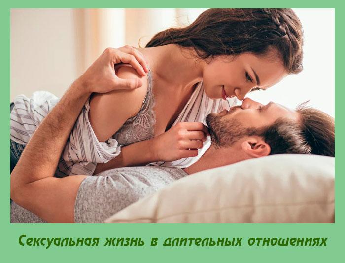 Сексуальная жизнь в длительных отношениях