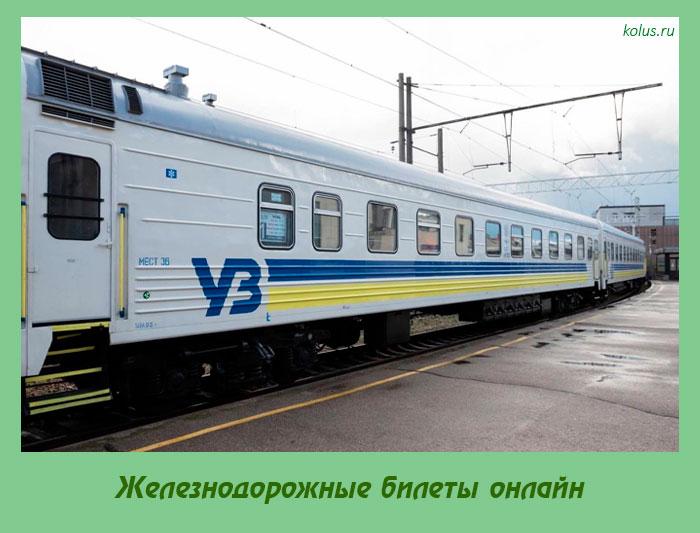 Железнодорожные билеты по Украине